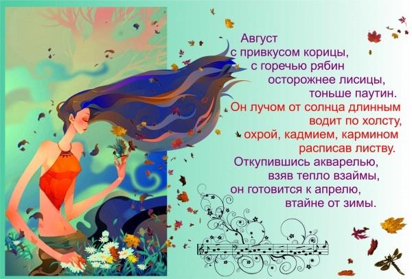 Август стихи поздравления 65