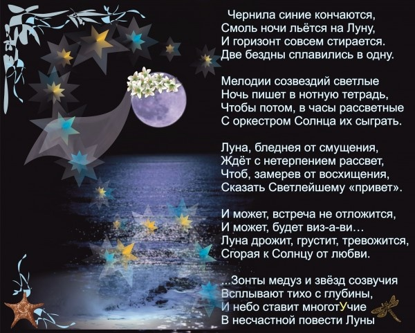 Стих про луну для любимой