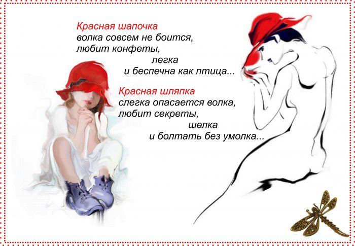 Поздравления от красной шапочки шуточные